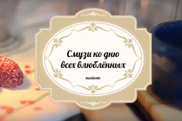Видео-рецепт смузи ко Дню всех влюблённых